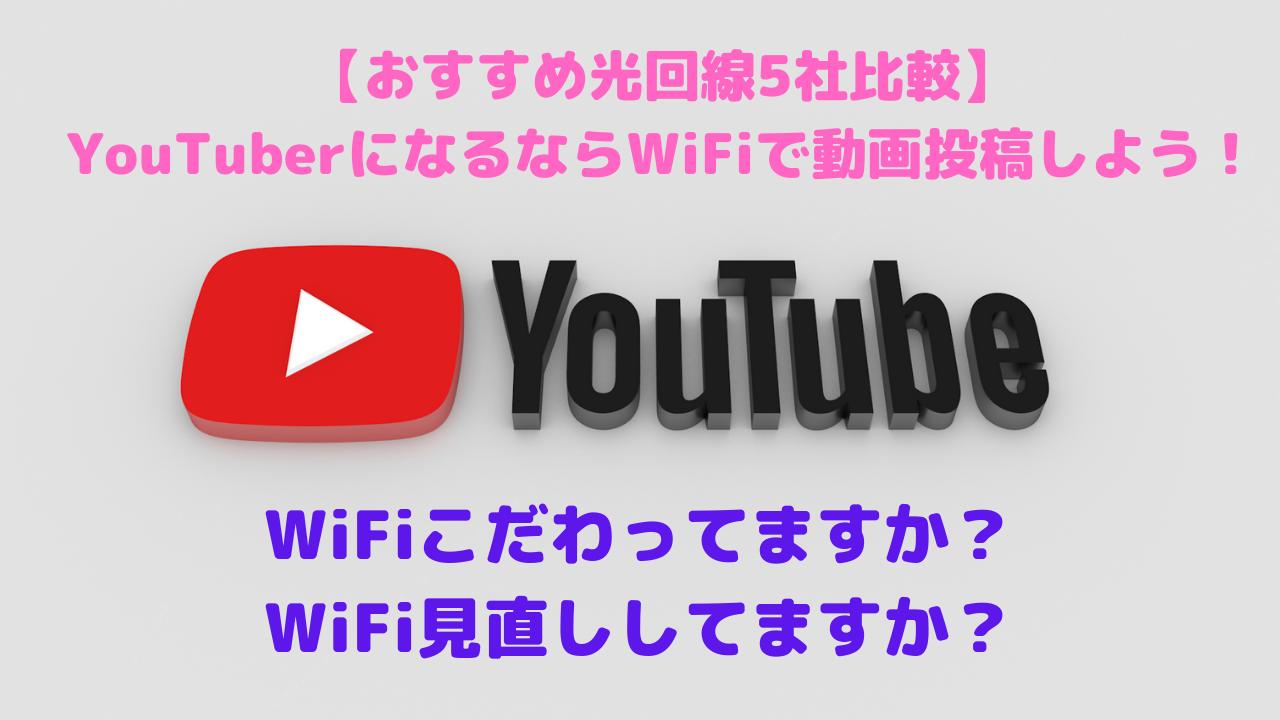 【光回線5社比較】YouTuberになるならWiFiで動画投稿しよう!