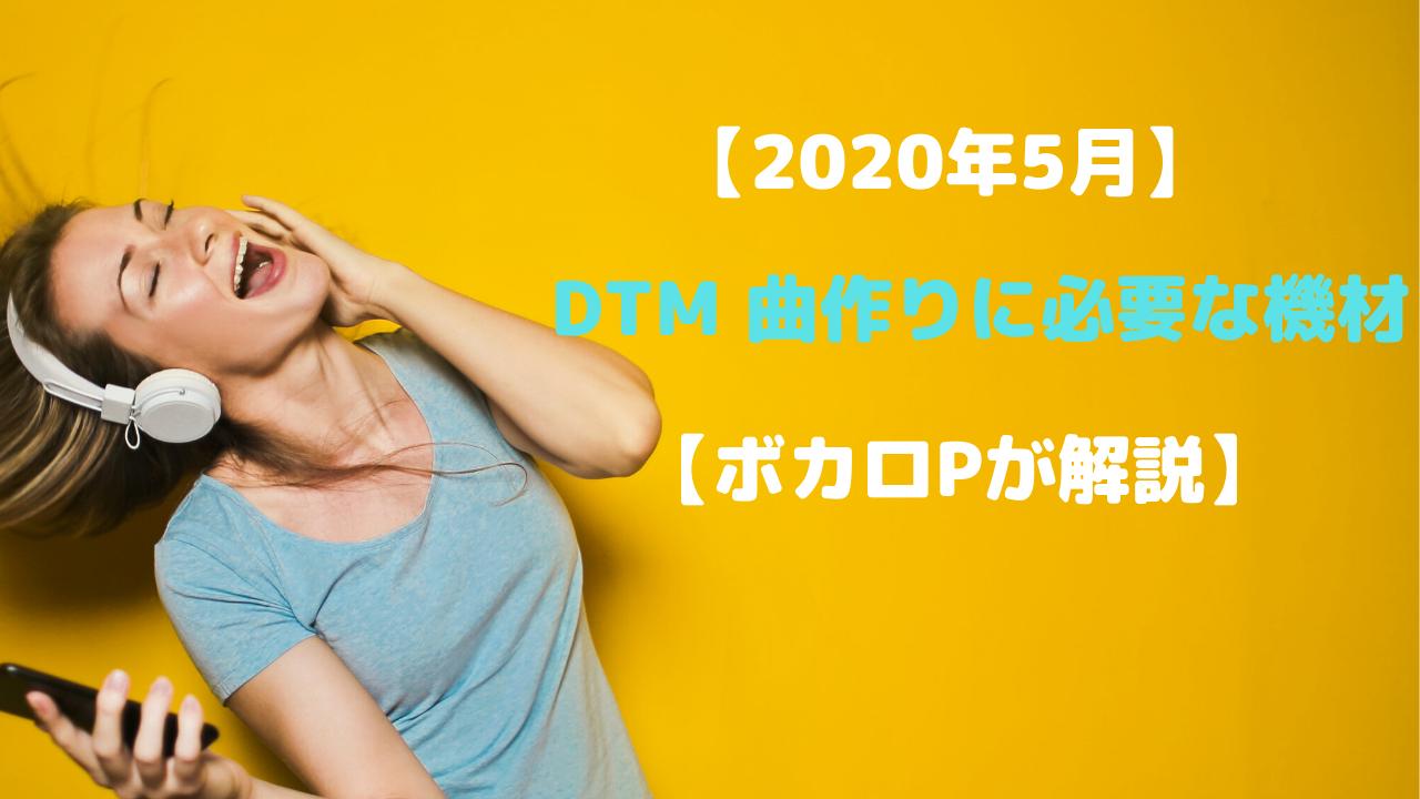 【2020年5月】DTM 曲作りに必要な機材【ボカロPが解説】