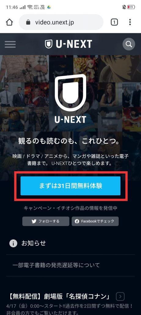 U-NEXT無料トライアル2回目-1
