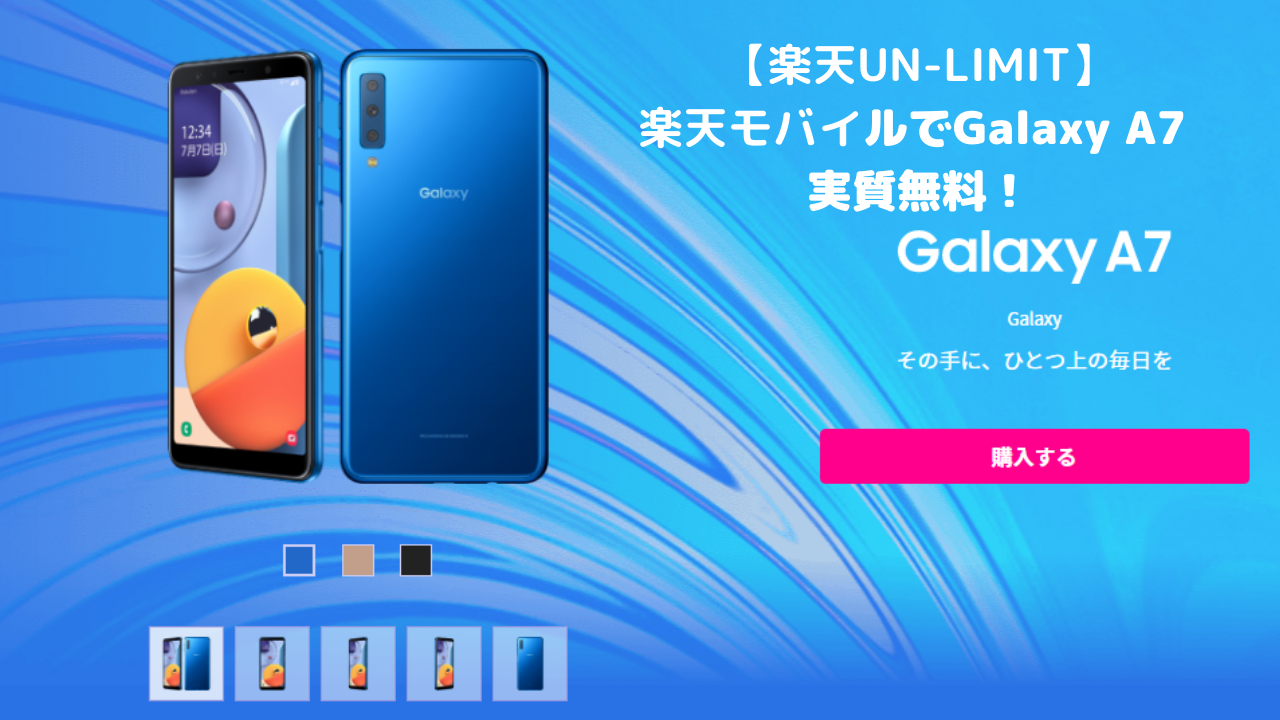 【楽天UN-LIMIT】 楽天モバイルでGalaxy A7 実質無料!