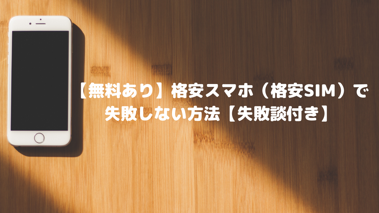 【無料あり】格安スマホ(格安SIM)で失敗しない方法【失敗談付き】