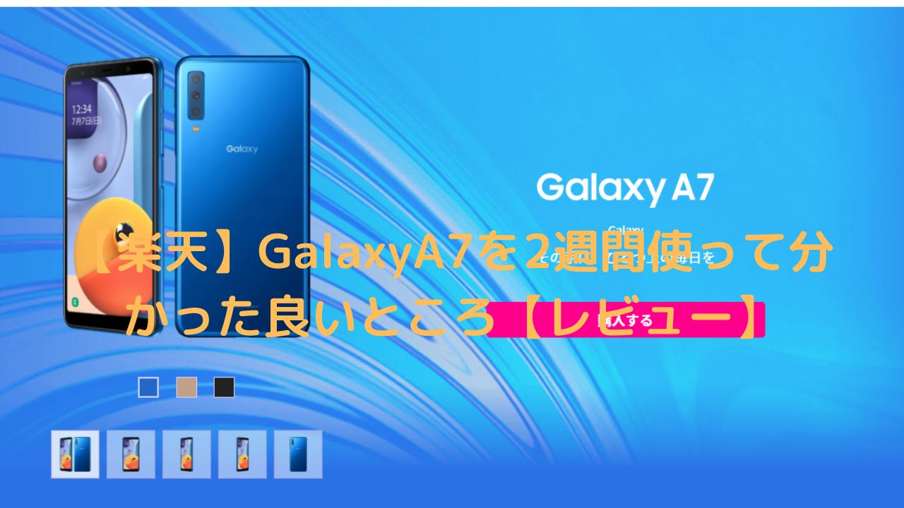 【楽天】GalaxyA7を2週間使って分かった良いところ【レビュー】