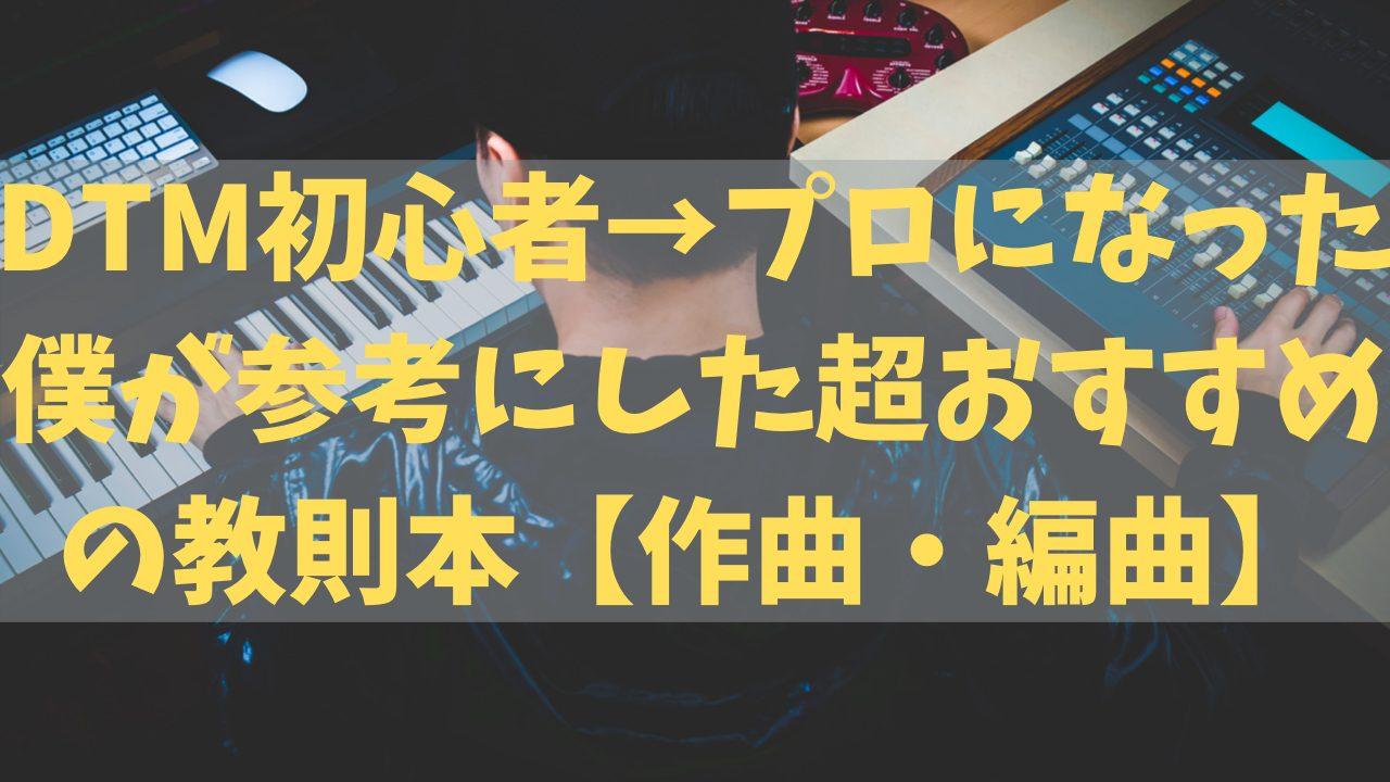 DTM初心者→プロになった僕が参考にした超おすすめの本【作曲・編曲】
