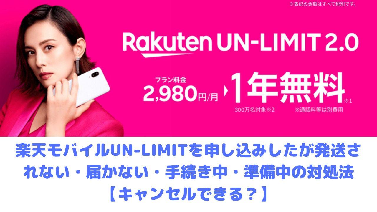 楽天モバイルUN-LIMITを申し込みしたが発送されない・届かない・手続き中・準備中の対処法【キャンセルできる?】