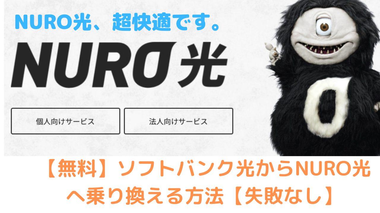 【無料】電波障害ソフトバンク光からNURO光へ乗り換える方法【失敗なし】